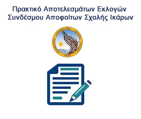 Γενική Συνέλευση και αρχαιρεσίες Σ.Α.Σ.Ι.